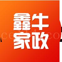 新羅區鑫牛家政服務部