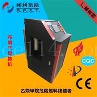浙江和利T8K水焊机铜管焊接环保氢氧焊机