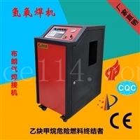 浙江和利T6K铜管焊机氢氧机水焊机