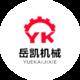 福建省岳凯机械有限公司