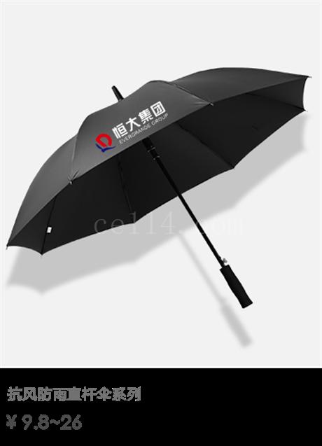 浙江蓝雨伞 雨伞定制 雨伞厂家直销