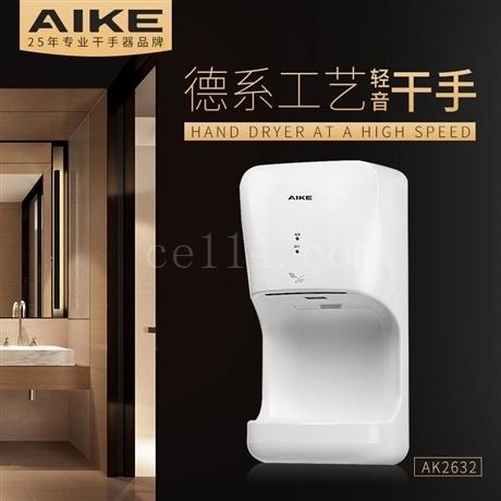 浙江AIKE艾克 干手器全自动感应高速喷气式干手机厂家直发 AK2632