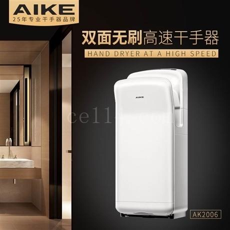 浙江AIKE艾克 高速干手器全自动感应双面喷气式干手机原厂正品AK2006H