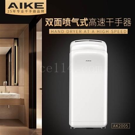 浙江AIKE艾克高速干手器全自动感应双面干手机AK2005H烘手器原厂正品