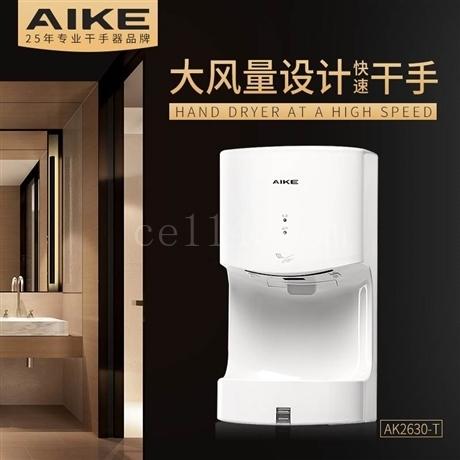 浙江AIKE艾克高速干手器智能保护干手器全自动感应烘手机AK2630T