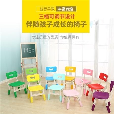 浙江幼儿园塑料升降椅 靠背椅 好麦西