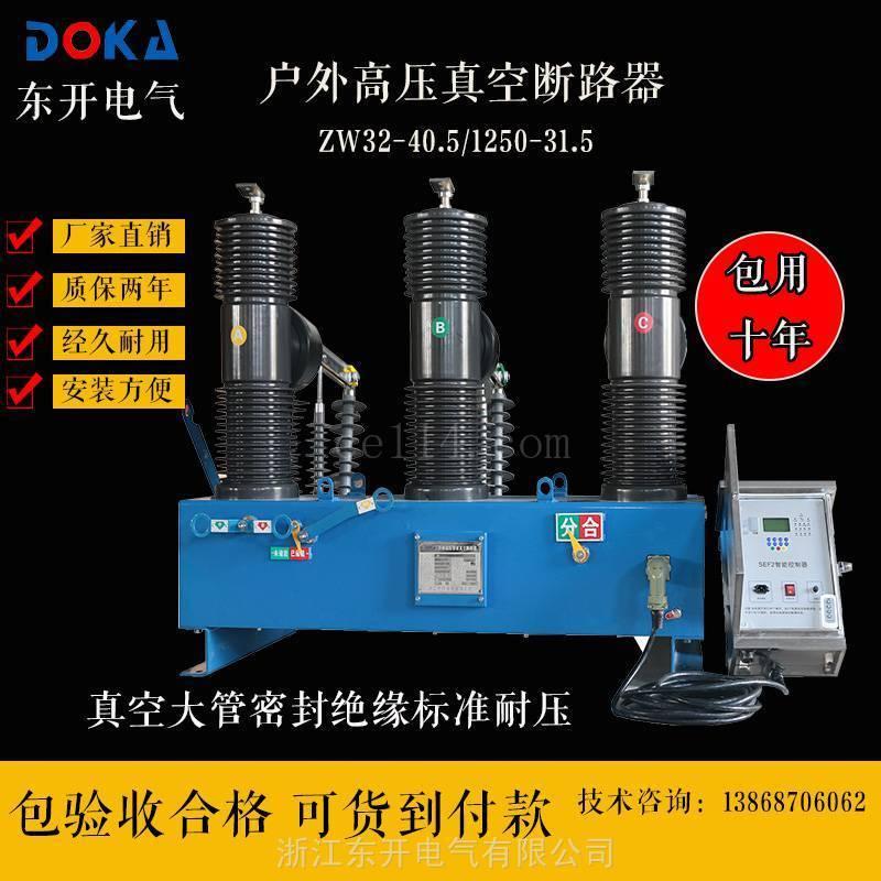 浙江质量稳定ZW32-40.5户外高压真空断路器带隔离