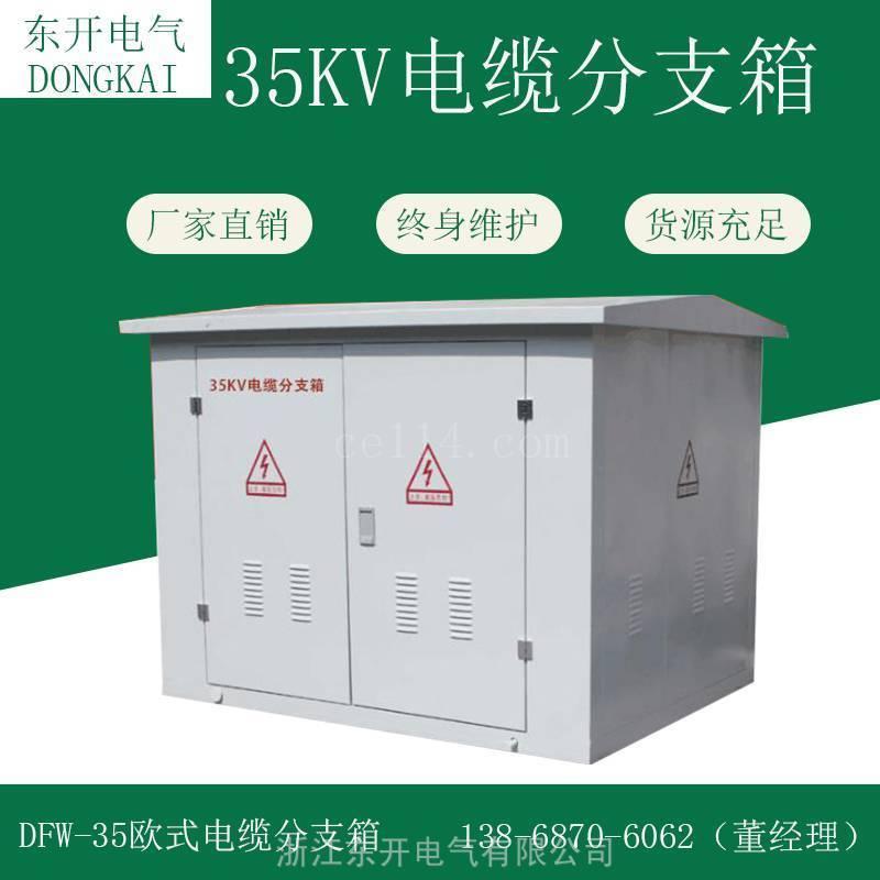 浙江10KV歐式電纜分支箱 DFW系列高壓電纜分支箱