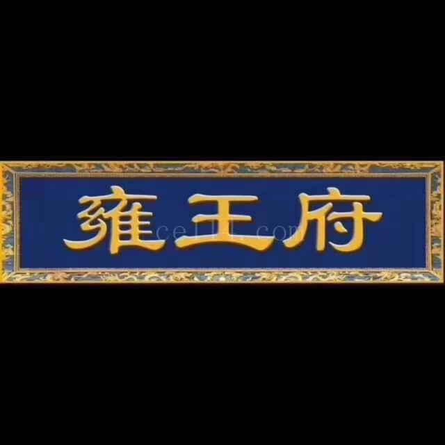 浙江浪人工藝品股份有限公司