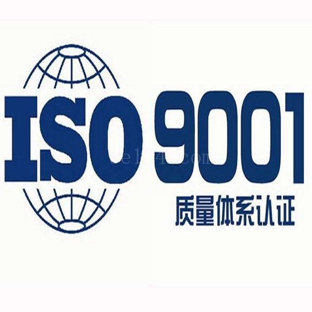 福州ISO认证