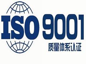 上杭ISO全套认证
