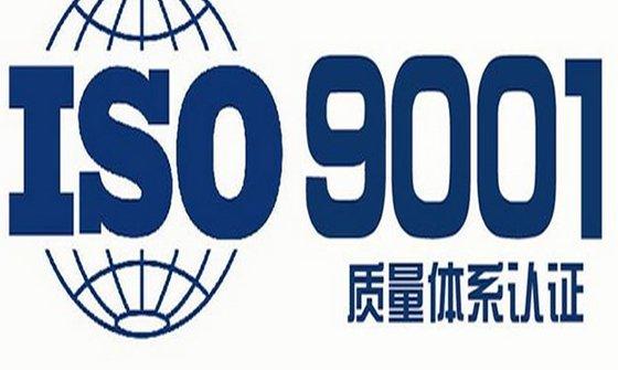长汀ISO认证