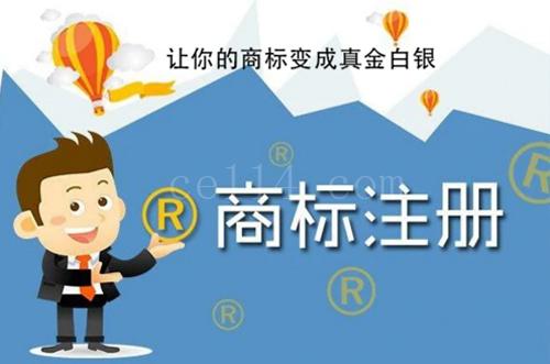 漳州商标注册