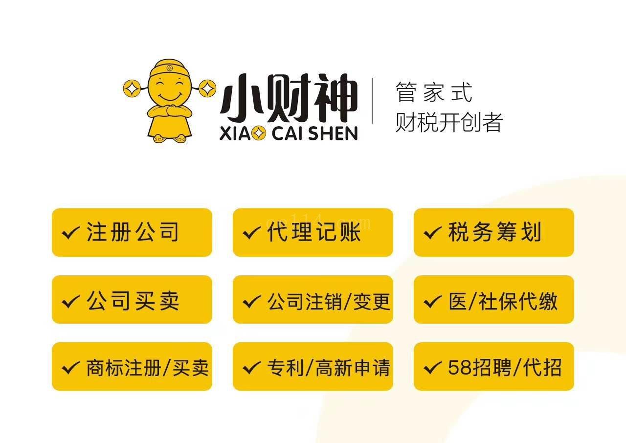 漳州注册公司,财务代整,财务外包