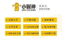 晋江注册公司