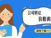 漳州公司注册-代办营业执照_代理记账_公司注销