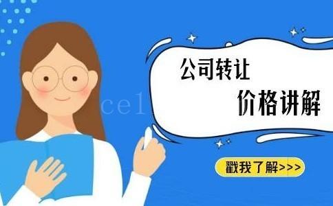 漳州公司注冊