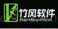 泉州竹风软件有限公司