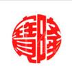 泉州宝隆公司