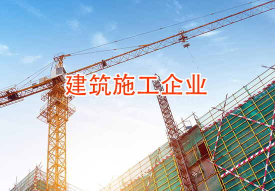 福州建筑施工企業