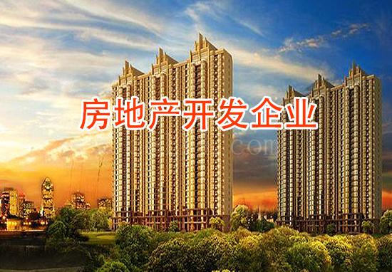 福州房地产开发企业