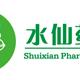 漳州水仙药业股份有限公司