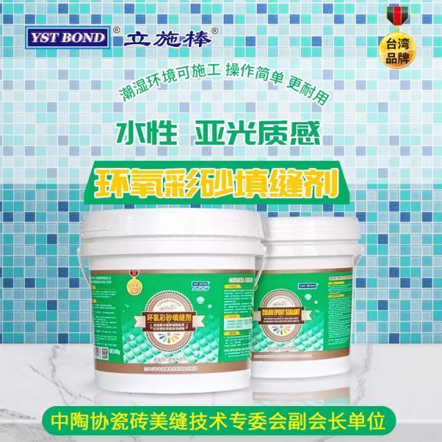 漳州环氧彩砂填缝剂