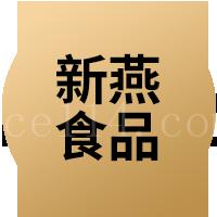 漳州新燕食品有限公司