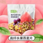 漳州坚果谷物燕麦片