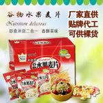 漳州谷物即食營養燕麥片