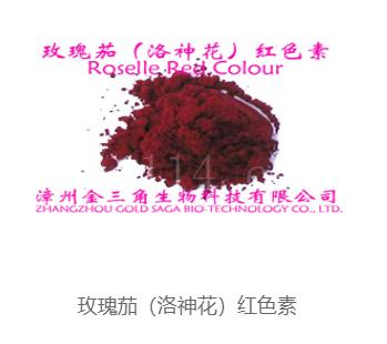漳州玫瑰茄紅色素