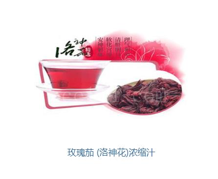 漳州玫瑰茄浓缩汁