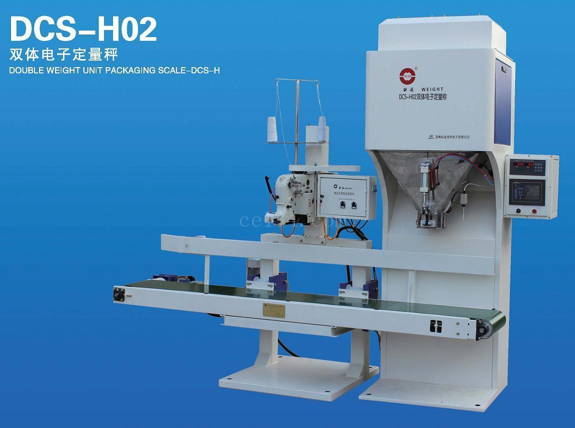 漳州DCS-H02双体电子定量秤