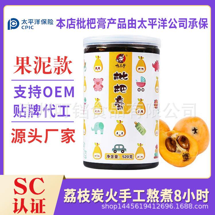 漳州果泥款枇杷膏