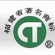福州暢通電器有限公司