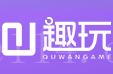 福州趣玩网络科技有限公司