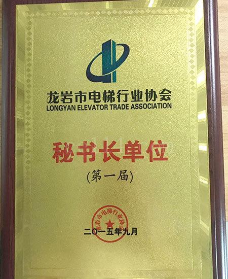 公司简介-福建东辉电梯有限公司