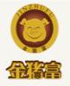 漳州金猪富饲料有限公司
