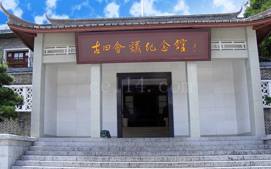 古田會議紀念館-龍巖紅色培訓中心