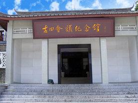 古田会议纪念馆-龙岩红色培训中心