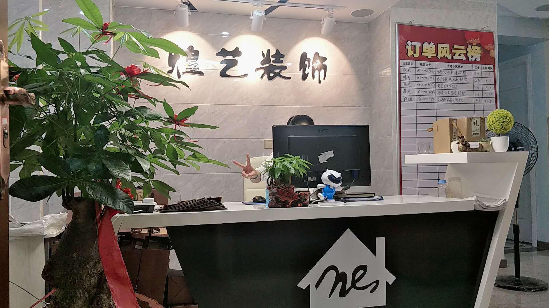 公司簡介-龍巖市煌藝裝飾工程有限公司