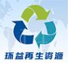 廣東環益再生資源有限公司