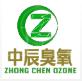 廣東中辰臭氧設備有限公司