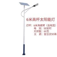 廣東6米太陽能路燈