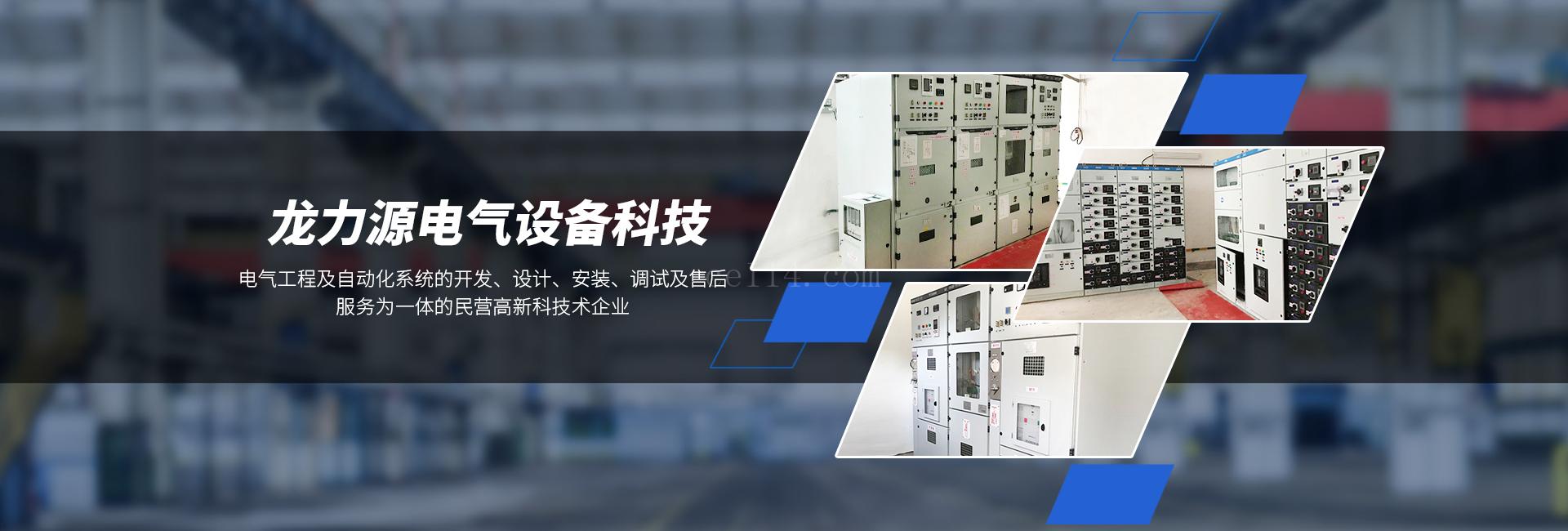 公司簡介-福建龍力源電氣設備科技有限公司