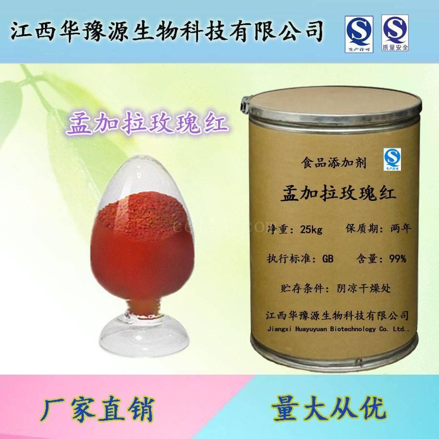 江西食品级红色素