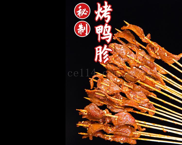 龍巖燒烤-鴨胗