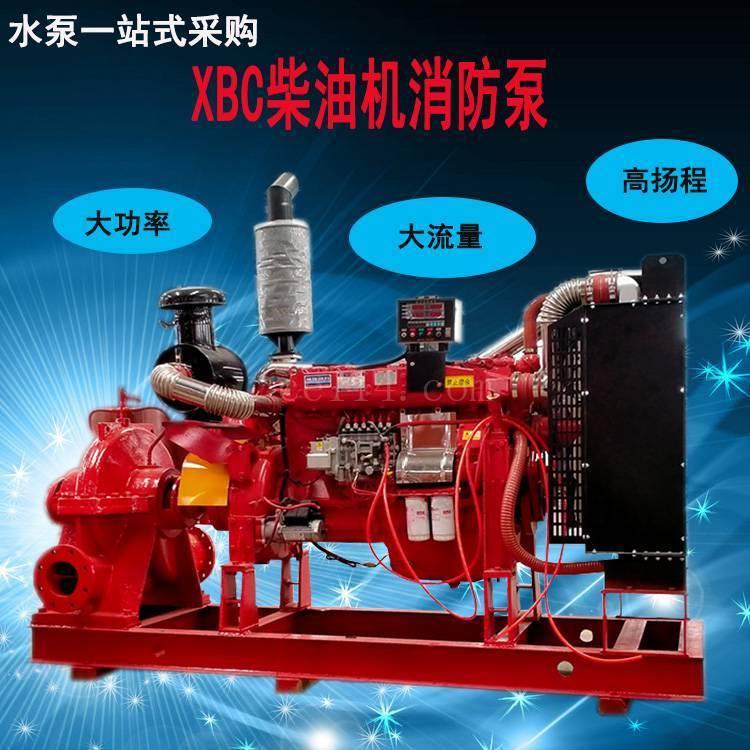 江西柴油机消防泵