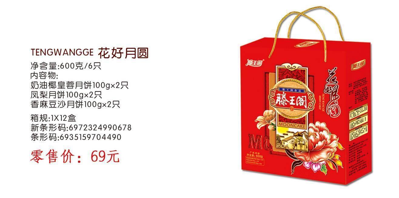 江西滕王阁月饼