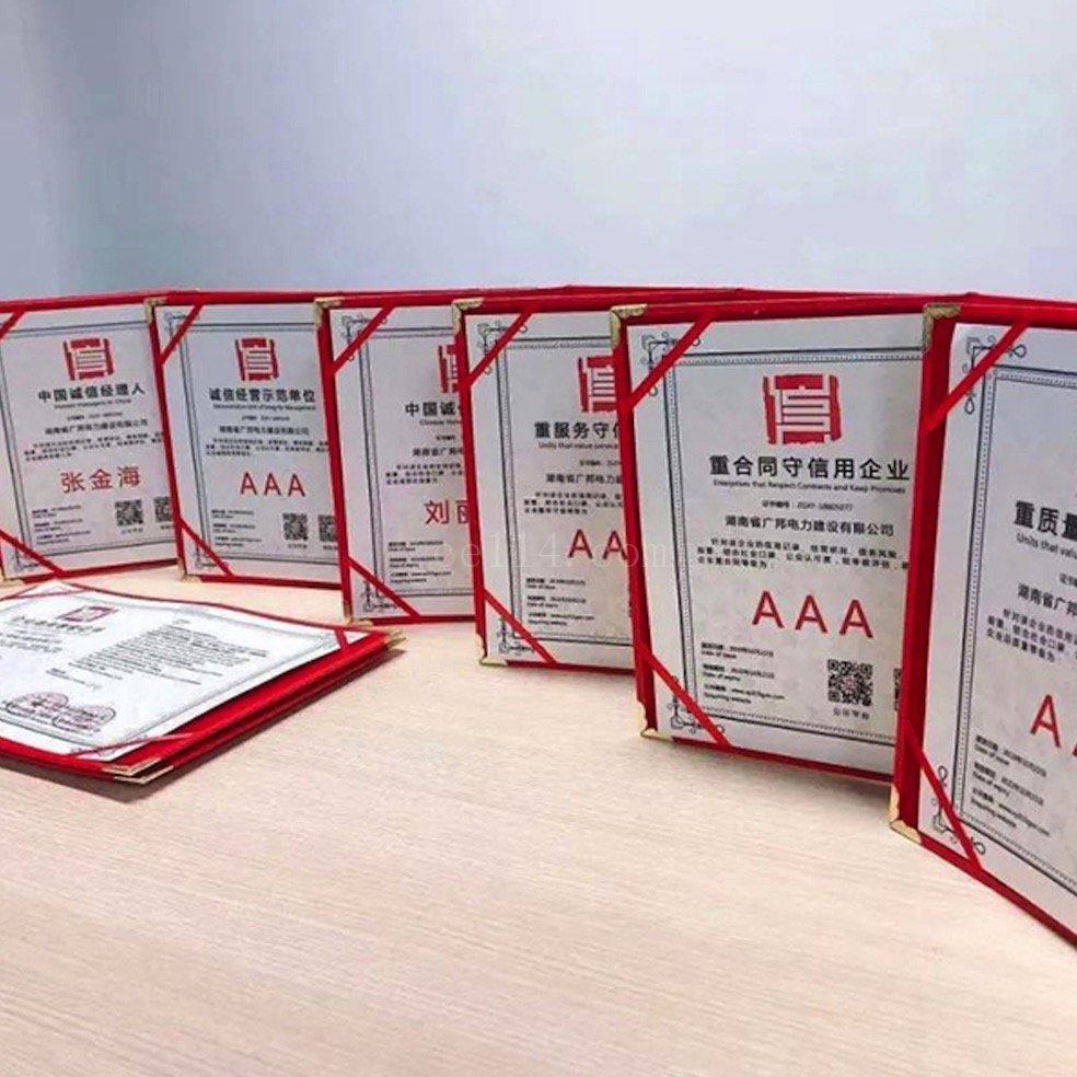 漳州AAA信用评级